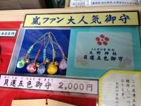 大野神社のお守り(貝運五色守)